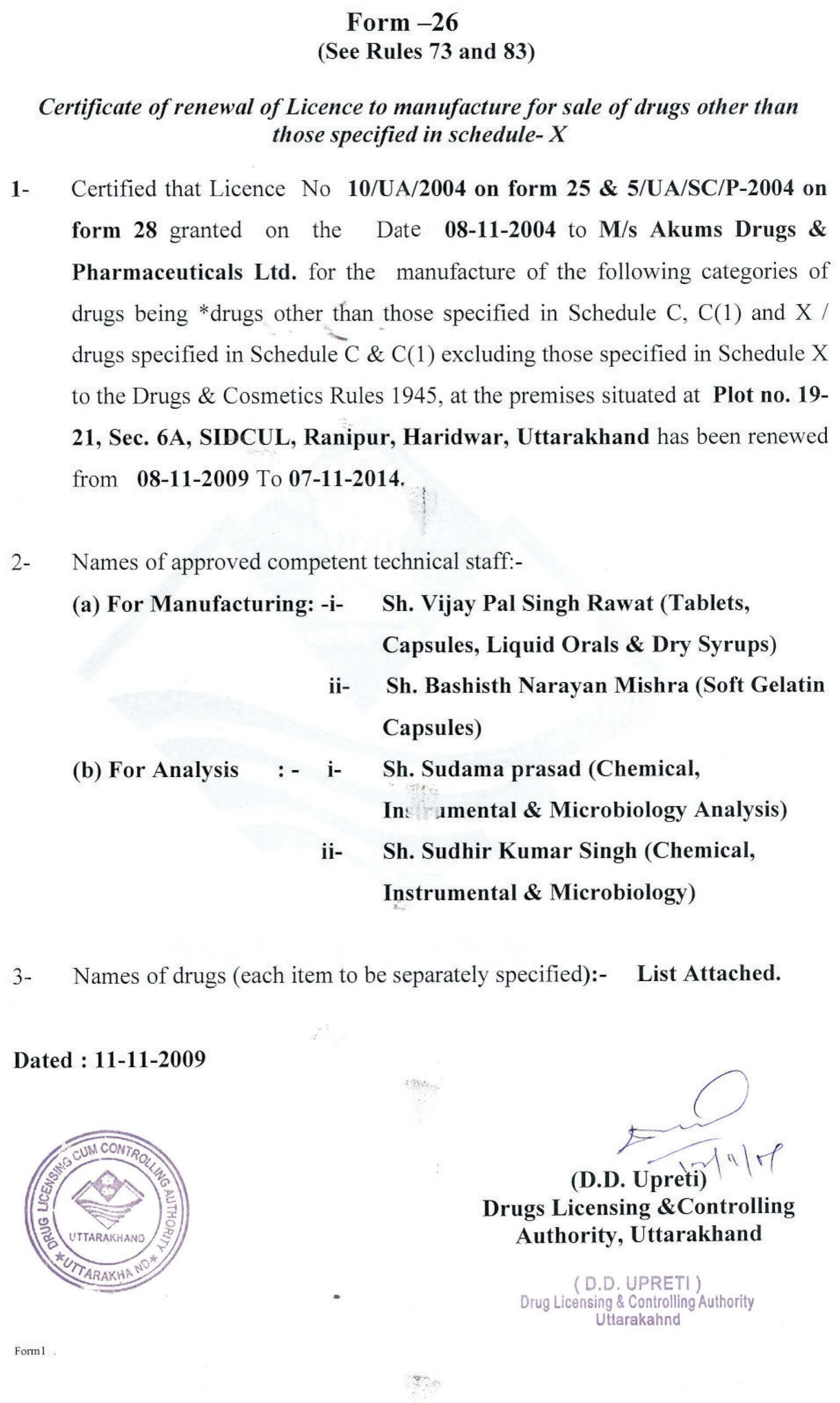 Uttarakhand сертификат